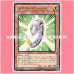 SD26-JP007 : Cyber Larva (Common)