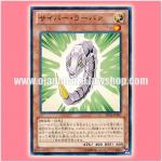 SD26-JP007 : Cyber Larva (Common)