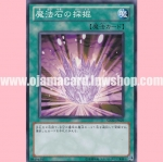 SD22-JP029 : Magical Stone Excavation (Common)