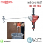 เครื่องผสมสี MT-660 ยี่ห้อ Maktec (JP) Mixers