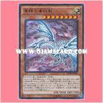 MVPC-JPS00 : Blue-Eyes Alternative White Dragon (Kaiba Corporation Ultra Rare)