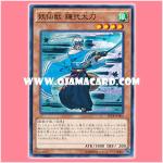 SPTR-JP004 : Hermit Youkai Kamanitachi / Kamanitachi of the Hermit Yokai (Common)