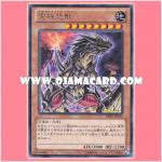 DE01-JP015 : Ultimate Tyranno (Rare)