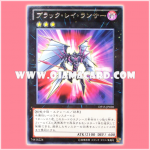 DP15-JP020 : Black Ray Lancer (Rare)