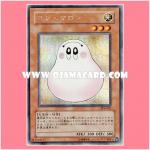 PP6-01 : Marshmallon (Secret Rare)