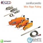 รอกดึงลวดสลิง ยี่ห้อ K-LIFT (Wire Rope Pulling)