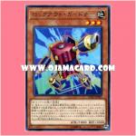 EXFO-JP002 : Lockout Gardna (Rare)