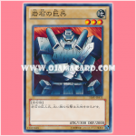 15AY-JPA15 : Giant Soldier of Stone (Common)