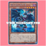 VP15-JPA01 : Red-Eyes Tracer Dragon (Secret Rare)