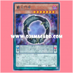 MACR-JP017 : Supreme King Gate Zero (Rare)