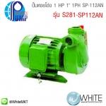 """ปั้มหอยโข่ง 1 HP 1"""" 1PH SP-112AN รุ่น S281-SP112AN ยี่ห้อ Showfou (Taiw)"""