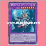 CPL1-JP004 : Dark Magician Girl the Dragon Knight / Black Magician Girl the Dragon Knight (Collectors Rare)
