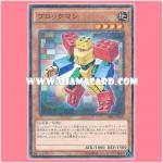 MB01-JP020 : Blockman (Millennium Rare)
