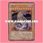 PTDN-JP003 : Rainbow Dark Dragon / Ultimate Gem God - Rainbow Dark Dragon (Ultra Rare)