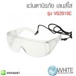 แว่นนิรภัย สวมทับแว่นสายตา เลนส์ใส กว้างมองได้รอบทิศทาง กันสะเก็ด รุ่น VG2010 C (Safety Glasses Clear)