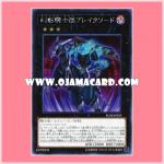 RC02-JP033 : The Phantom Knights of Break Sword / Phantom Knights Break Sword (Secret Rare)