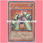 CRMS-JP001 : Turret Warrior (Super Rare)