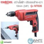 """สว่านไฟฟ้า ปรับรอบซ้าย-ขวา 10mm (3/8"""") รุ่น MT606 ยี่ห้อ Maktec (JP) Drill"""