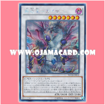 NECH-JP051 : Yazi, Wickedness of the Yang Zing / Yaizer, Cosmic Dragon of Wickedness (Secret Rare)