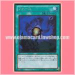 GDB1-JP054 : Riryoku / Force (Gold Rare)