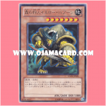 EXP3-JP025 : Yellow Baboon, Archer of the Forest / Yellow Baboon, Hunter of the Forest (Rare)