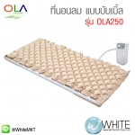 ที่นอนลม แบบบับเบิ้ล OLA รุ่น OLA250 (OLA250) by WhiteMKT