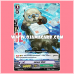 PR/0077TH : แสตมป์•รัคโค (Stamp Sea Otter) - แบบโฮโลแกรมฟอยล์