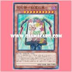 INOV-JP013 : Cardian - Momiji ni Shika (Common)