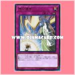 RC02-JP050 : Solemn Strike / God's Notice (Ultra Rare)