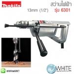 """สว่านไฟฟ้า 13mm (1/2"""") รุ่น 6301 ยี่ห้อ Makita (JP) DRILL 700W"""
