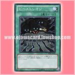 DREV-JP056 : Beast Rage (Common)