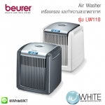 Beurer Air washer เครื่องกรอง และทำความสะอาดอากาศ รุ่น LW110