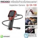 เครื่องมือสำรวจในท่อแบบพกพา micro CA-100 Inspection Camera ยี่ห้อ RIDGID (USA)