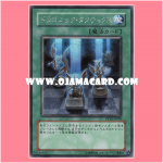 PP12-JP009 : Dragonic Tactics (Secret Rare)
