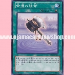 ST12-JP026 : Lucky Iron Axe (Common)