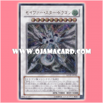 SOVR-JP040 : Majestic Star Dragon / Saver Star Dragon (Ultimate Rare) 90%