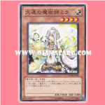 GENF-JP038 : Milla the Temporal Magician / Milla the Eternal Magician (Normal Rare)