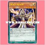 VJMP-JP100 : Wisdom-Eye Magician / Insight Magician (Ultra Rare)