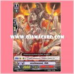 BT01/049TH : ดราก้อนมองค์, โกโจ (Dragon Monk, Gojo) - C แบบโฮโลแกรมฟอยล์