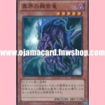EP12-JP036 : Interplanetarypurplythorny Dragon (Super Rare)