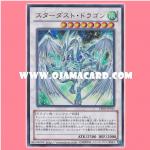 DE03-JP015 : Stardust Dragon (Ultra Rare)