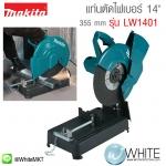 """แท่นตัดไฟเบอร์ 14"""" (355 mm) รุ่น LW1401 ยี่ห้อ Makita (JP) PORTABLE CUT-OFF 2,200W"""