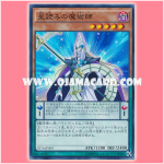 ST14-JP009 : Stargazer Magician / Magician of Astromancy (Super Rare)