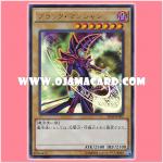 SJMP-JP002 : Dark Magician / Black Magician (Ultra Rare)