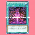 20AP-JP058 : Contract with Don Thousand (Super Parallel Rare)