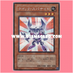 PP12-JP001 : Quick-Span Knight / Quick Spa-knight (Secret Rare)