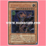 CRMS-JP021 : Arcanite Magician / Assault Mode / Arcanite Magician/Buster (Ultimate Rare)