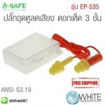 ปลั๊กอุดหูลดเสียง แบบดอกเห็ด 3 ชั้น (มีสายพร้อมกล่อง) รุ่น EP-535 ลดเสียงได้ 23 dB (Ear Plug & WC With Cord)