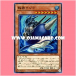 DP18-JP016 : Stronghold Whale (Super Rare)