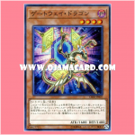 CIBR-JP007 : Gateway Dragon (Super Rare)